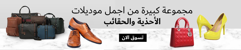 احذية-وحقائب